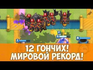 12 Адских Гончих! Мировой рекорд! Clash Royale!