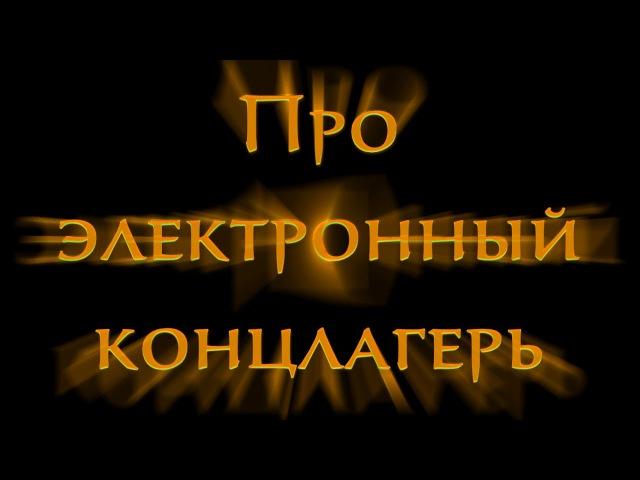 Про электронный концлагерь и печать антихриста