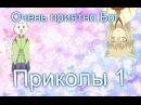 Очень приятно, Бог(Kami-sama Hajimemashita)-Приколы 1