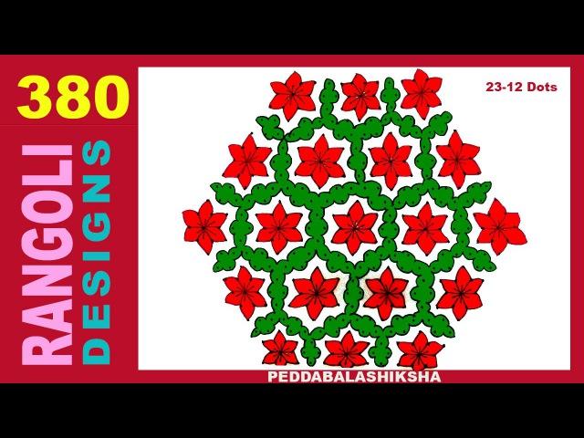 Floral Rangoli | Muggulu | Kolam Design - 380 (23x12 dots)