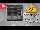 BEHRINGER QX1222USB - микшер серии XENYX Portable Mixer USB Audio Interface