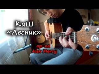Лесник на гитаре (КиШ)   Урок табы