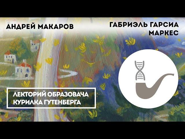 Андрей Макаров - Творчество Габриэля Гарсиа Маркеса