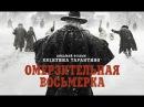 Омерзительная Восьмерка - Русский HD Трейлер 2015