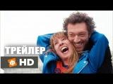 МОЙ КОРОЛЬ | Mon roi - Русский трейлер (2015)