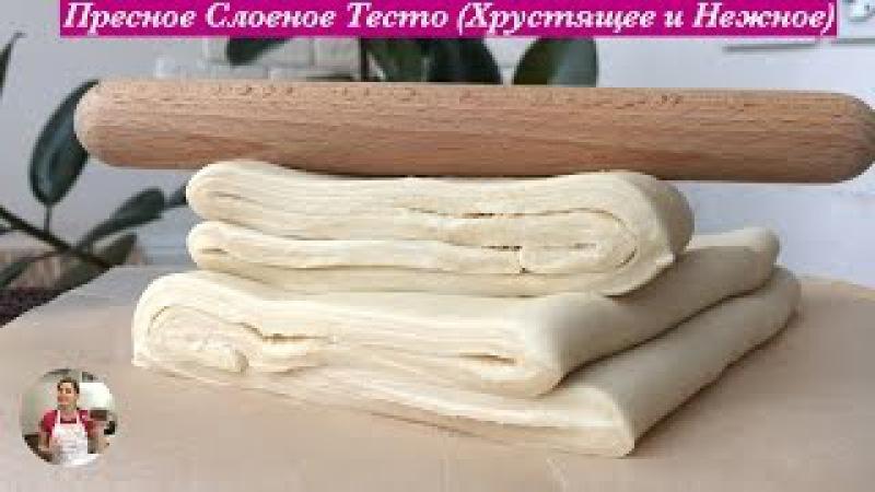Пресное Слоеное Тесто (Очень Нежное, Домашний Рецепт ) a Puff Pastry Recipe » Freewka.com - Смотреть онлайн в хорощем качестве