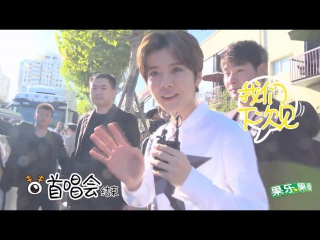 160421 Hey, Are You LuHan 《你好 是鹿晗吗》 Episode 6 Behind the Scenes