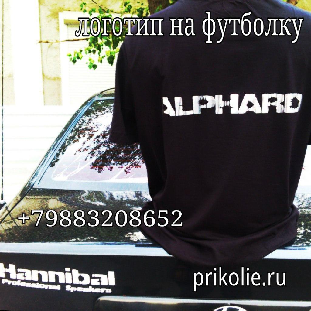 Наклейка на автомобиль с логотипом в Новороссийске +79883208652