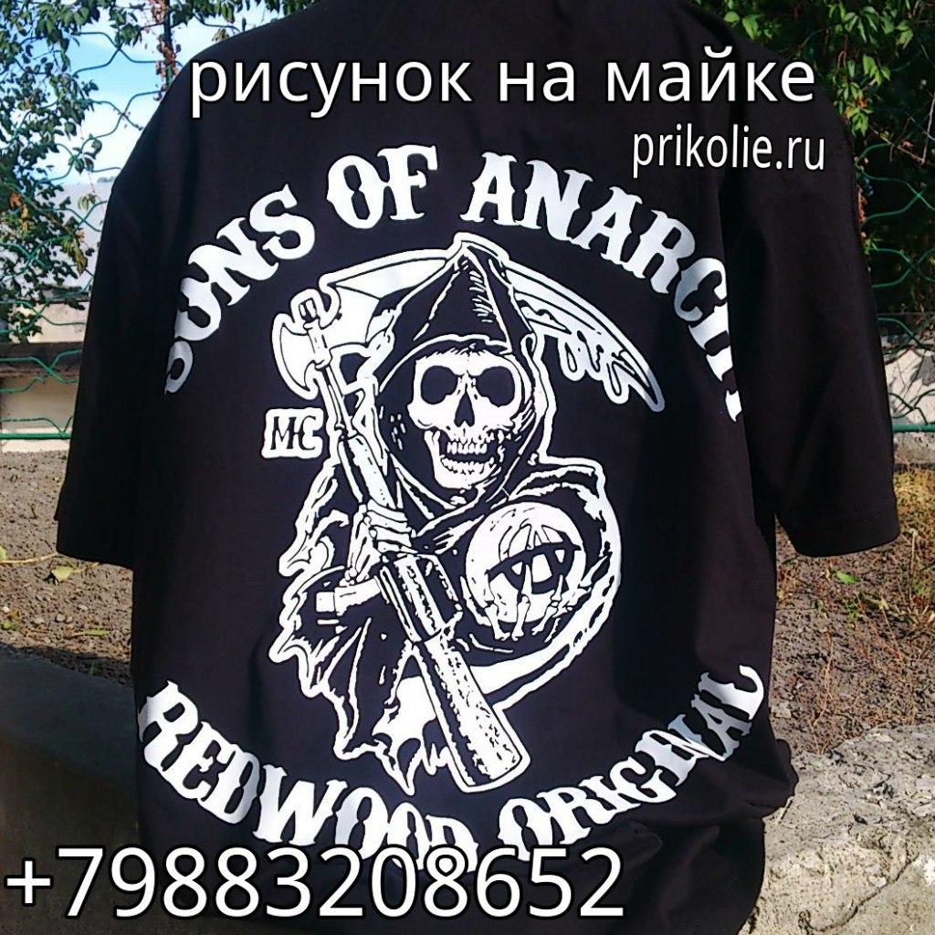 Напечатать рисунок на футболке за день в Новороссийске