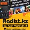 Ratsii-V-Almaty Ratsii-Vsekh-Vidov