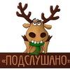 Подслушано Ноябрьск