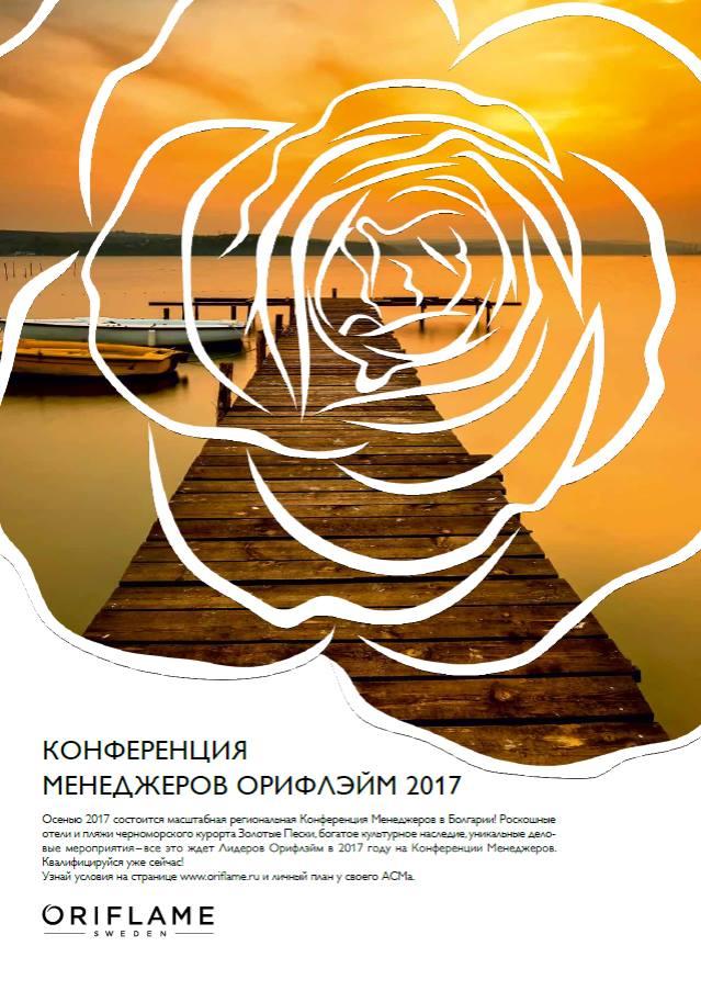 конференция менеджеров Орифлэйм в Болгарию в 2017 году