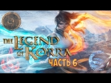 Аватар: Легенда о Корре - часть 6
