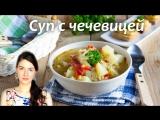 Веганский суп с чечевицей, булгуром и вялеными помидорами  | Добрые рецепты