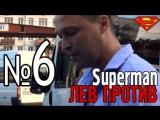 Лев Против 5 - Супермен / Superman.