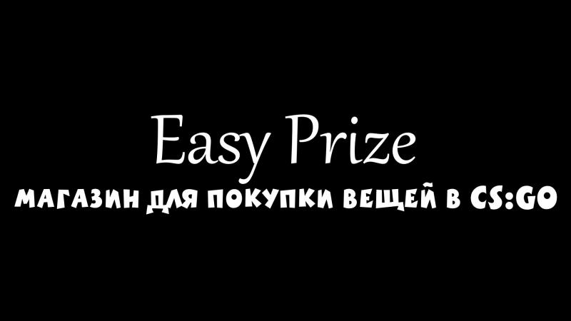 EasyPrize | Магазин для покупки вещей в CS:Go