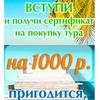 ☀Горящие туры из Тюмени Ярмарка Туров☀