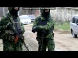 «С моей стены» под музыку кс 1.6 - песня из кс 1.6 русского мясника. Picrolla