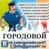Gorodovoy Kirovsky