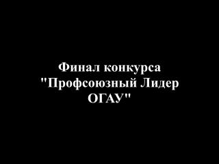 Профсоюзный Лидер ОГАУ