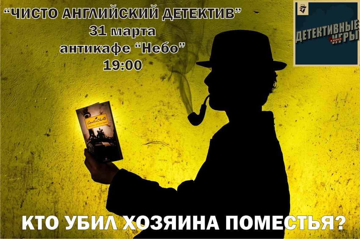 "Афиша Калуга ""Чисто английский детектив"" - 31.03.2016"