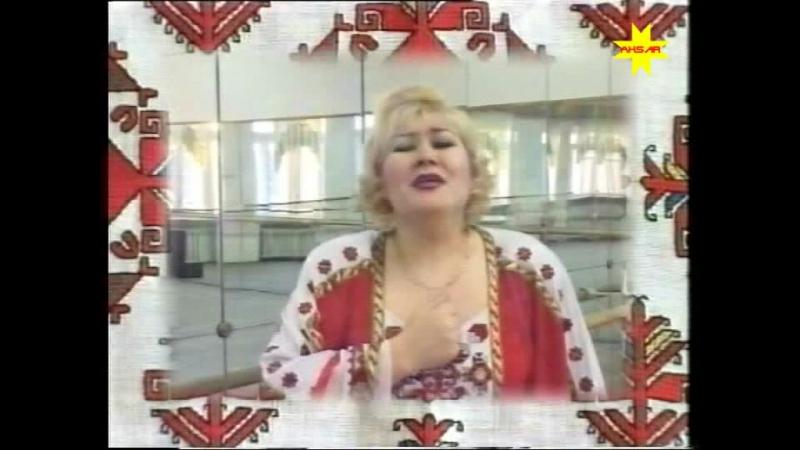 Людмила Семёнова - Ӑраскал