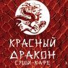 """Суши-кафе """"Красный Дракон"""""""