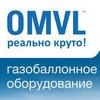 OMVL: установка ГБО в России