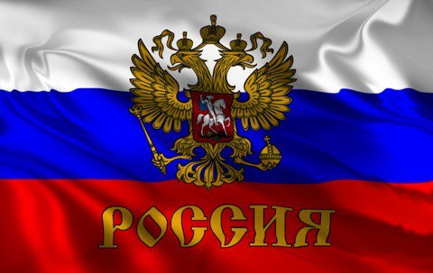 🇷🇺 С праздником любимая страна! 🇷🇺 🇷🇺🇷🇺🇷🇺С днем России!!! 🇷🇺🇷🇺🇷🇺