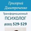 Психолог Григорий Дмитроченко | Череповец