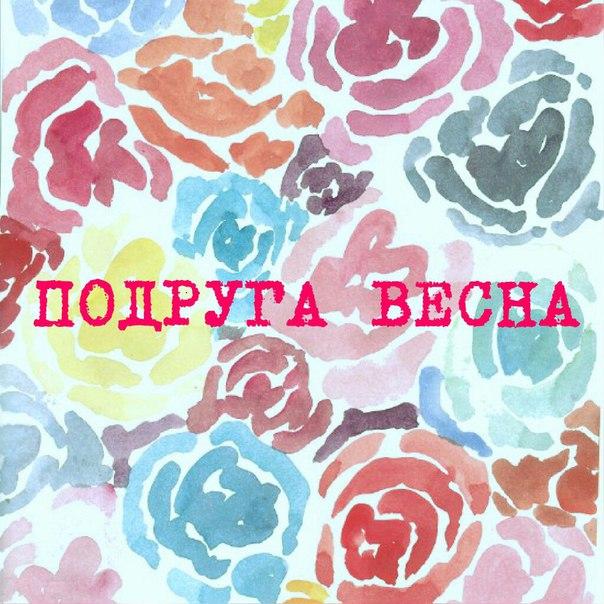 Драматика - Подруга Весна сингл