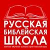 христианские книги в подарок, обучение по Библии