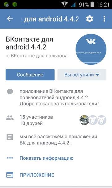 vaxter-vk для андроид