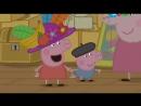 Свинка Пеппа (Peppa Pig) мультик на русском 2 сезон 23 серия - У дедушки на чердаке