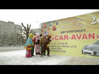 Автопрокат КАРАВАН г. Чебоксары.