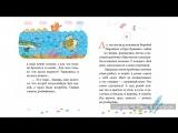 Сказка про Воробья Воробеича, Ерша Ершовича и весёлого трубочиста Яшу Д.Н. Мамин-Сибиряк