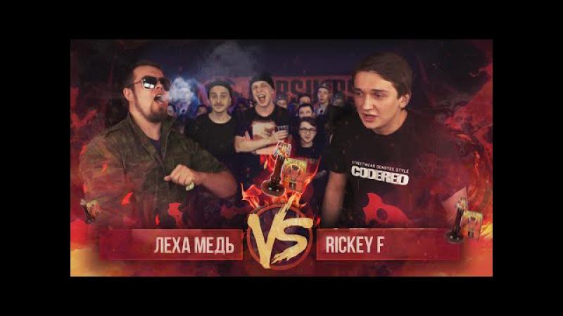 ГОРЯЧИЙ реванш (Rickey F VS Леха Медь) / SATAN'S fresh BLOOD