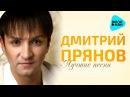 Дмитрий Прянов - Лучшие песни Красивые хиты о любви Альбом 2016