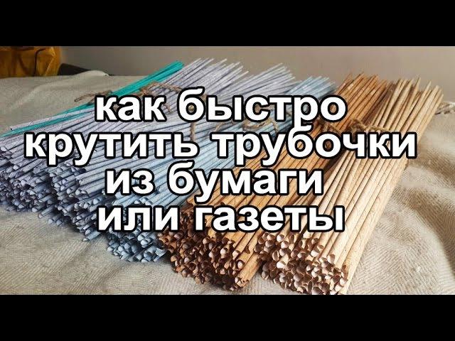 Как быстро крутить трубочки из бумаги на шуруповерт