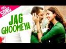 Jag Ghoomeya - Full Song | Sultan | Salman Khan | Anushka Sharma | Rahat, Vishal Shekhar, Irshad K