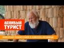 Интервью Николая Полисского о Никола-Ленивце, бизнесе и творчестве