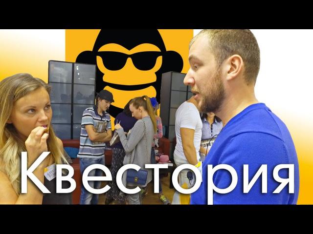 ОБЗОР КВЕСТА ЗАГАДКА ОСТРОВА РОАНОК от QUESTORIA