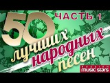 50 ЛУЧШИХ НАРОДНЫХ ПЕСЕН ч.1 50 BEST FOLK SONGS