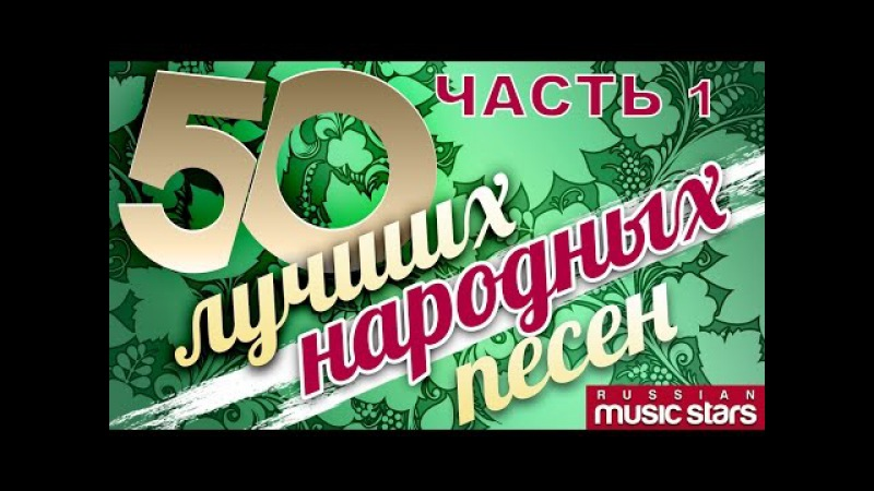 50 ЛУЧШИХ НАРОДНЫХ ПЕСЕН ч.1 / 50 BEST FOLK SONGS