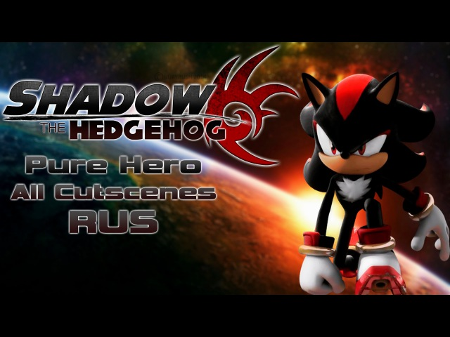 Shadow the Hedgehog (RUS) (Все Кат-сцены/All Cutscenes) [Pure Hero]