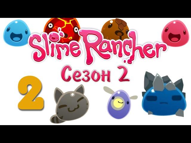 Slime Rancher - прохождение игры на русском - Сезон 2 [2] v0.3.4b