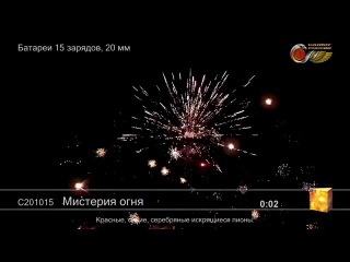 С201015 Мистерия огня