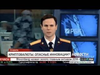 Следственный Комитет России о Bitcoin   BitNovosti.com