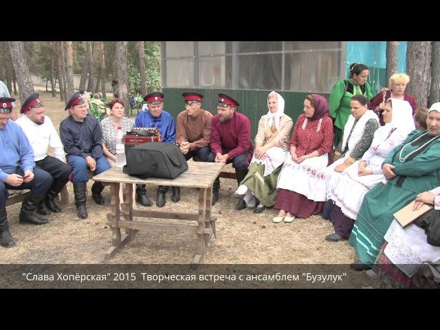 Слава Хопёрская 2015 Творческая встреча с ансамблем Бузулук