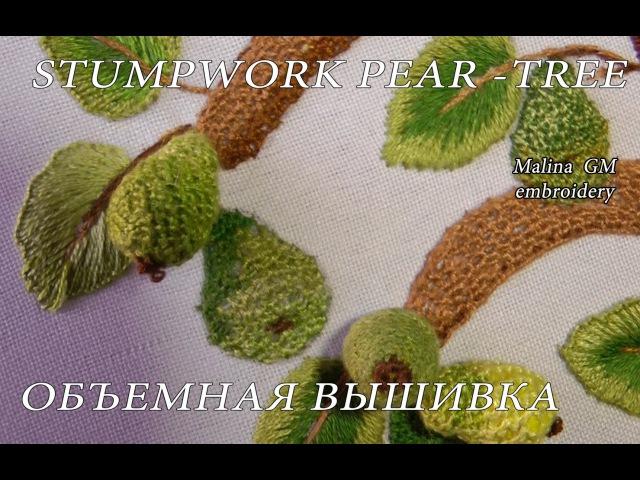 ВЫШИВКА : ДЕРЕВО ГРУША\ STUMPWORK PEAR-TREE